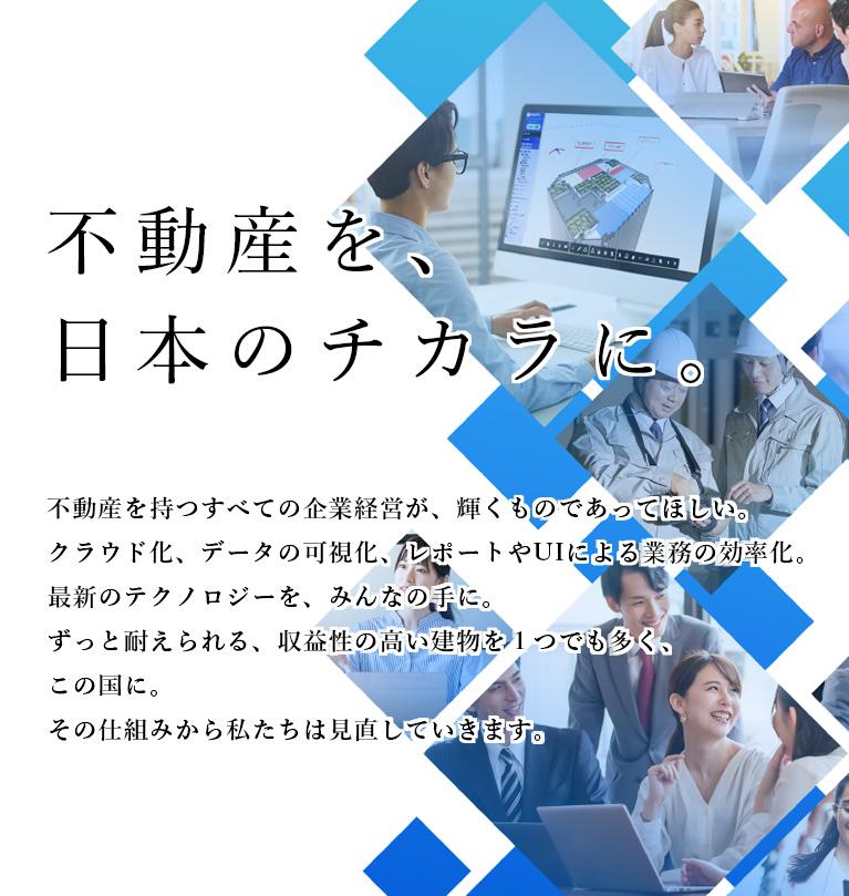 不動産を、日本のチカラに。
